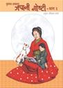 मुलांच्या आवडत्या जपानी गोष्टी भाग २
