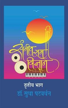 Sangeet Rag Vidnyan Bhag 3