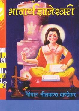 Bhavarth Dnyaneshwari