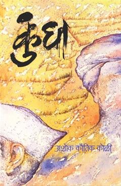 Kundha
