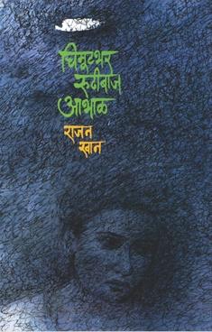 Chimutbhar Rudhibaj Abhal