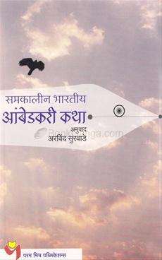 Samakalin Bharatiy Aambedkari Katha