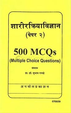 MCQ 500 : Sharirkriyavidnyan - 2