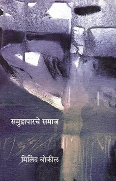 Samudraparche Samaj