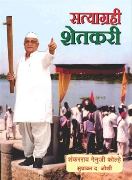 Satyagrahi Shetkari