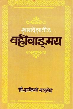 Khandeshatil Vahivangamay
