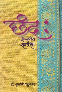 Chhand Shastriya Samiksha