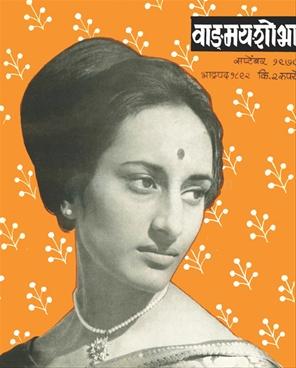 Vangmay Shobha ( September 1970 )