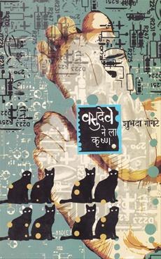 वसुदेवे नेला कृष्ण