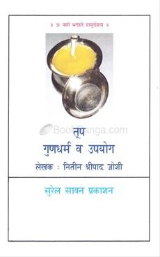 Tup : Gunadharma Va Upayog