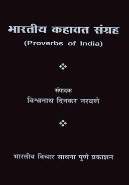 Bhartiya Kahavat Sangrah Bhag - 1