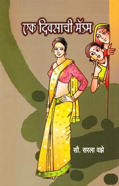 Ek Divasachi Madam