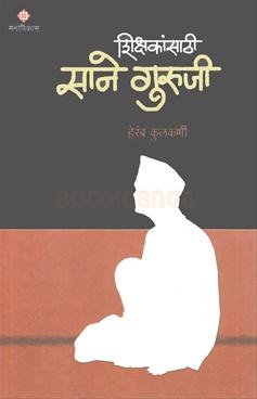 Shikshakansathi Sane Guruji