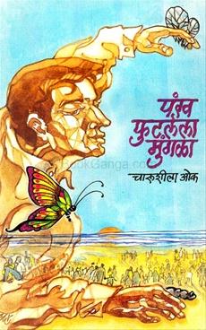 Pankh Futlela Mungala