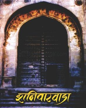 Shanivarvada