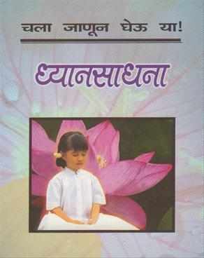 Chala Janun Gheu Ya Dhyansadhana