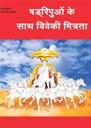 षडरिपुओं के साथ विवेकी मित्रता (हिंदी)