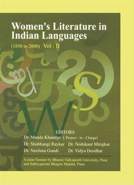 Women's Literature in Indian Languages (Vol : II)