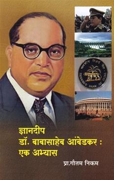 Dnyandeep Dr. Babasaheb Ambedkar Ek Abhyas
