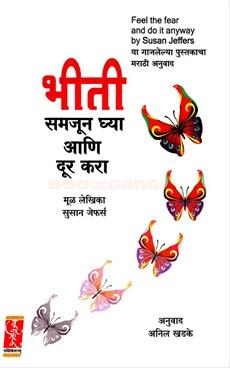 Bhiti Samajun Ghya Ani Dur Kara