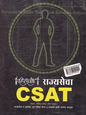 Deepstambh Rajyaseva CSAT