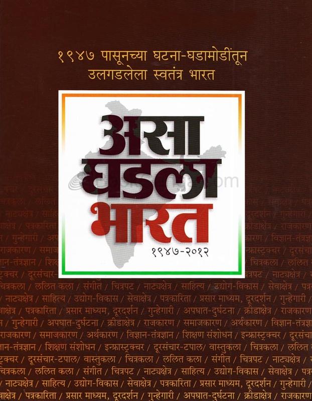 असा घडला भारत ( १९४७ - २०१२)