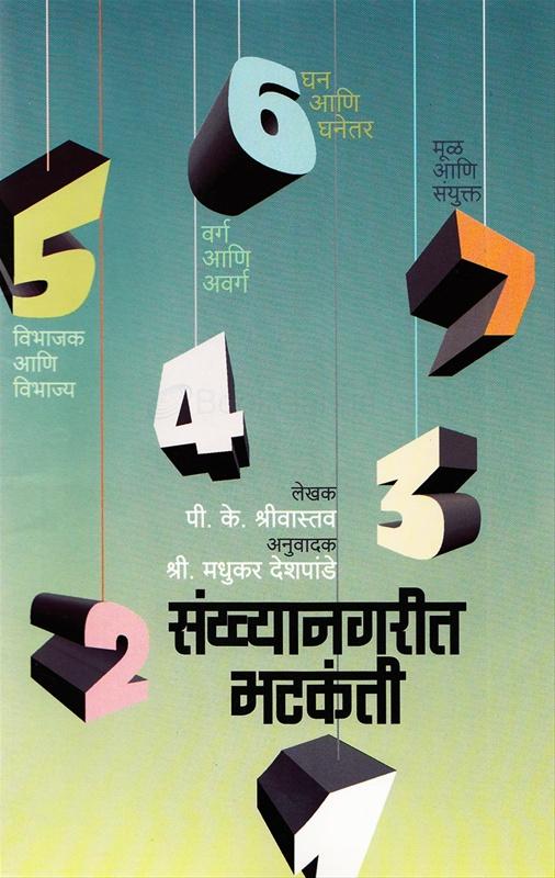 संख्यानगरीत भटकंती