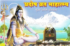 Pradosh Vrat Mahatmya