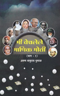 Mi Vechalele Manik Moti Bhag - 1