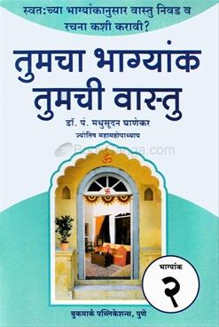 Tumcha Bhagyank Tumchi Vastu - 2