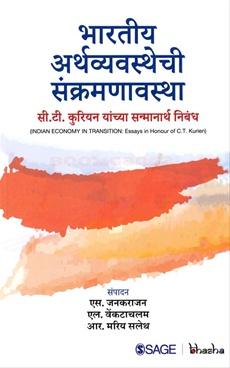 Bhartiya Arthavyavsthechi Sankramanavastha