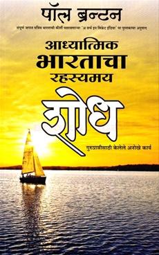 Adhyatmik Bharatacha Rahasyamay Shodh