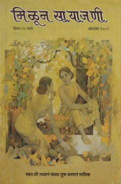 Milun Saryajani October 2002