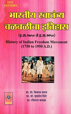 Bharatiy Swatantrya Chalvalicha Itihas 1750 To 1950