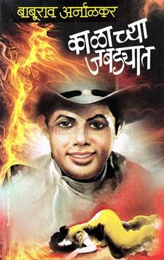 Kalachya Jabdyat