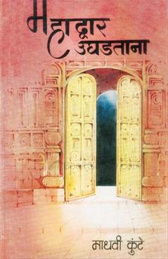 Mahadwar Ughadtana