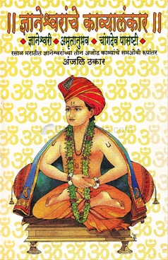 Dnyaneshwaranche Kavyalankar