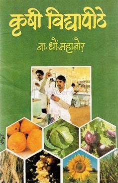 Krushi Vidyapithe