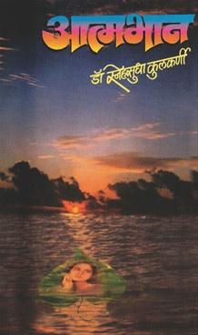 Atmabhan