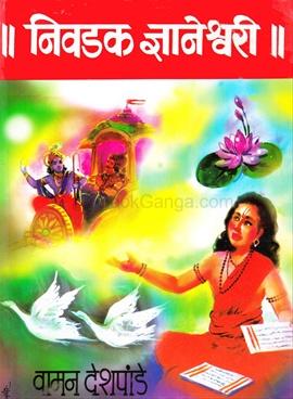 Nivdak Dnyaneshwari