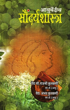 Ayurvediy Saundaryashastra