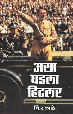 Asa Ghadala Hitler