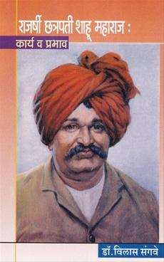 Rajarshi Chhatrapati Shahu Maharaj Karya V Prabhav