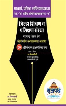 Jilha Shikshan Va Prashikshan Sanstha