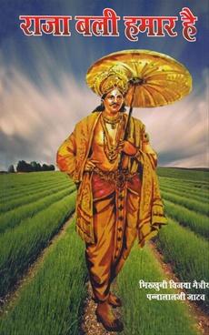 Raja Bali Hamar Hai