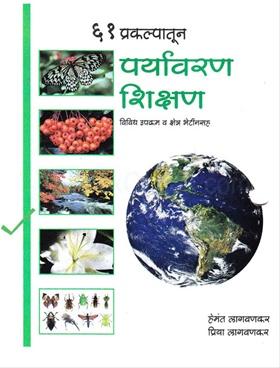 61 Prakalpatun Paryavaran Shikshan
