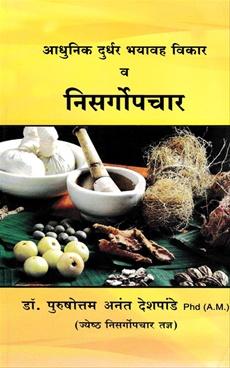 Adhunik Durbhar Bhayavah Vikar Va Nisargopachar