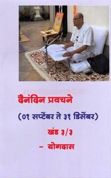 Dainandin Pravachane Khand 3/3