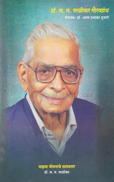 Doctor. S. M. Parlikar Gouravgrantha