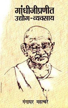 Gandhijipranit Udyog Vyavasay
